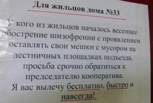 Dlya-zhil-tsov-doma-33